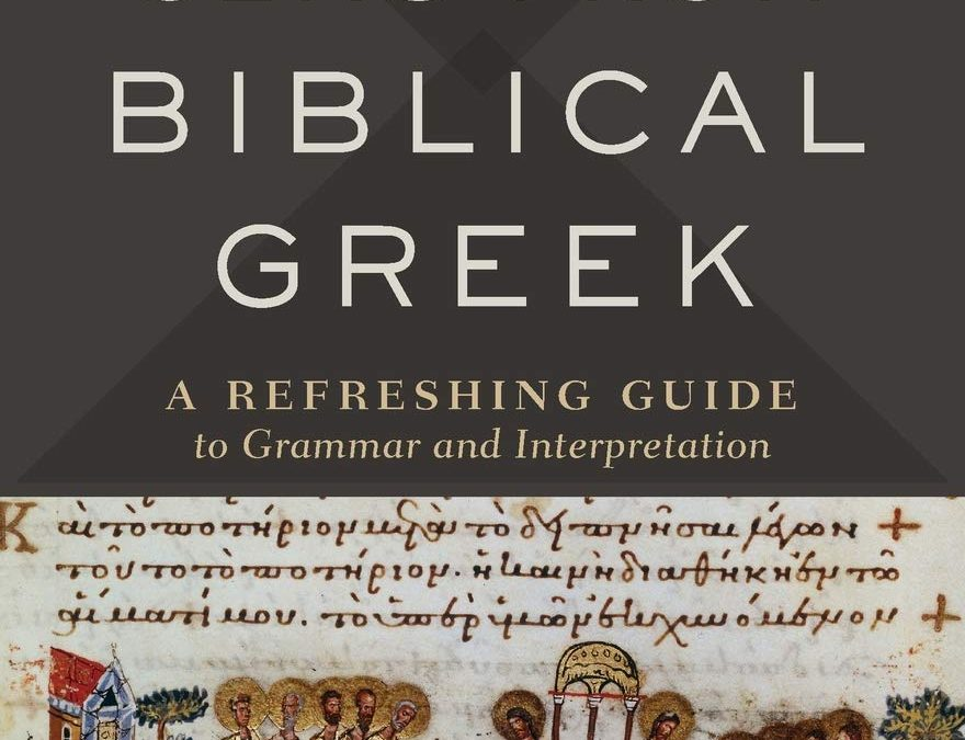 Cover image from Exegetical Gems from Biblical Greek by Benjamin L. Merkle